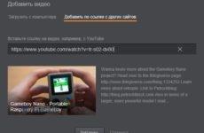 Как добавить видео в Одноклассники с компьютера на свою страницу