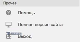 polnaya-versiya-sajta-kak-vklyuchit