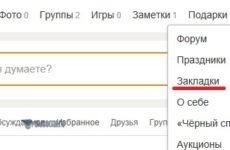 Как убрать ссылки из закладок в Одноклассниках