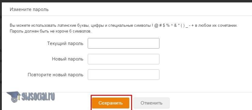 izmenenie-parolya-1