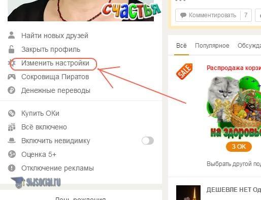 kak-ubrat-vozrast-v-sotsialnoj-seti-odnoklassniki-1