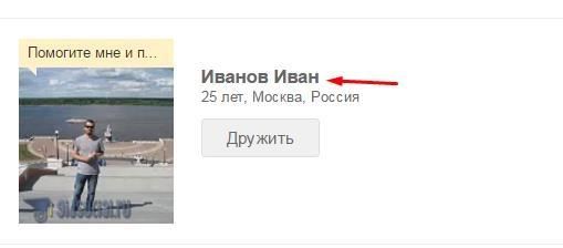 klik-na-imya-1