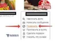 Бесплатные звонки в Одноклассниках с ноутбука или компьютера