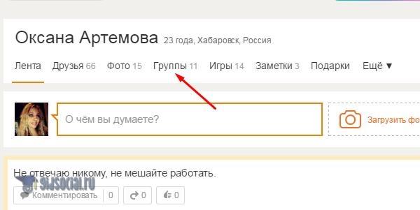 lenta-sobytij-v-gruppah-1