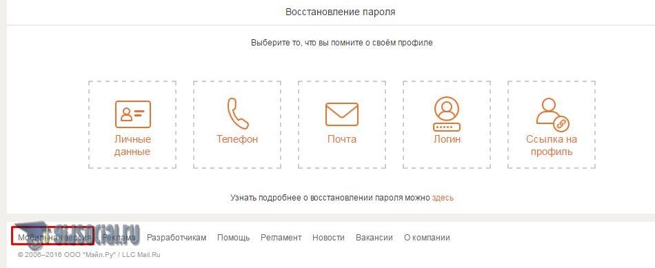 mobilnaya-versiya-odnoklassnikov-1