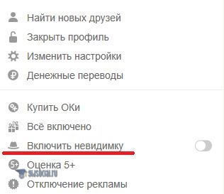 nevidimka-v-odnoklassnikah-kak-rabotaet-1