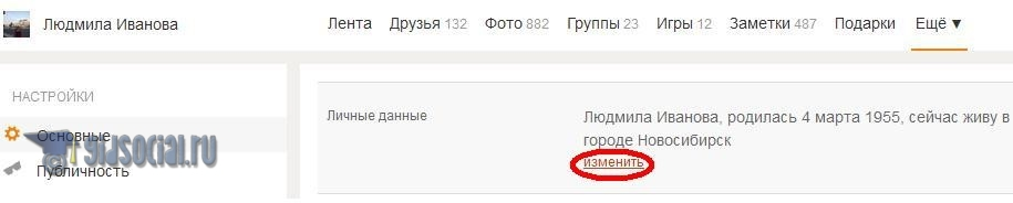 novye-lichnye-dannye