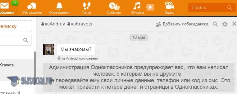 otkryt-soobshheniya-1