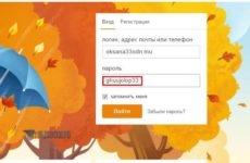 Как посмотреть свой пароль в Одноклассниках