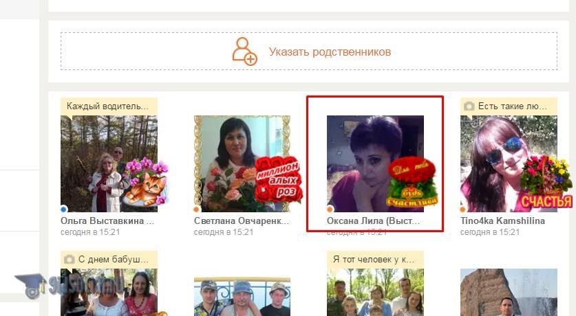 posmotret-sobytiya-iz-chuzhogo-profilya-1