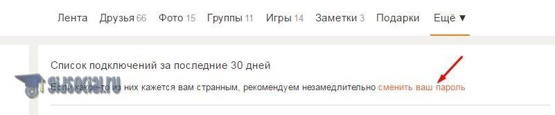 smena-parolya