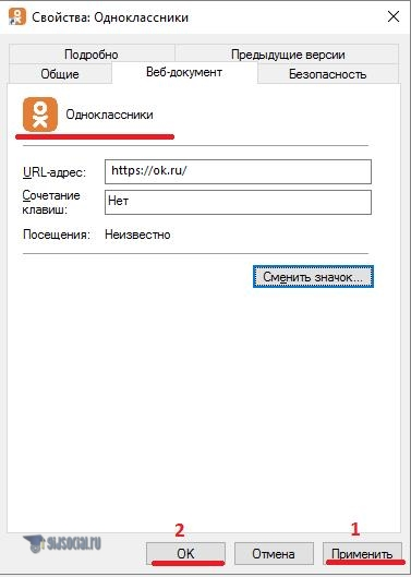 svojstva-odnoklassniki-1