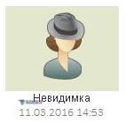 uznat-nevidimku-1