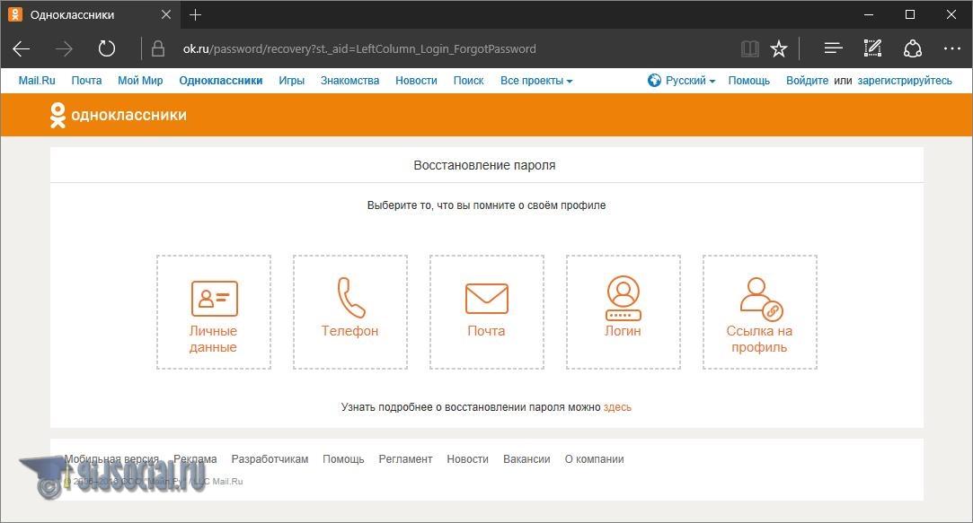 vosstanovlenie-parolya-po-lichnym-dannym-1