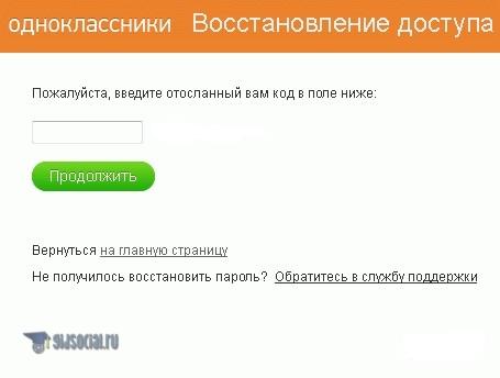 vvesti-pridumannyj-kod