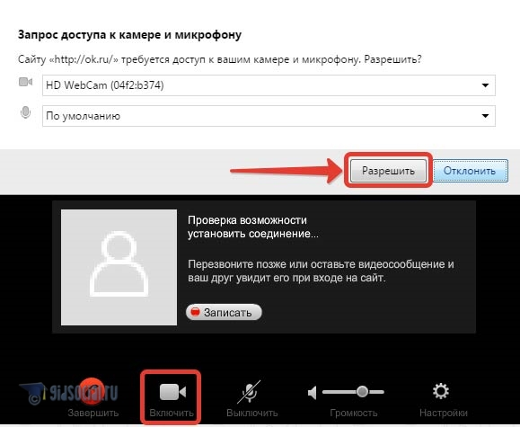 zapros-dostupa-k-mikrofonu-1