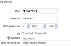 Как сделать имя на Одноклассниках красивыми буквами