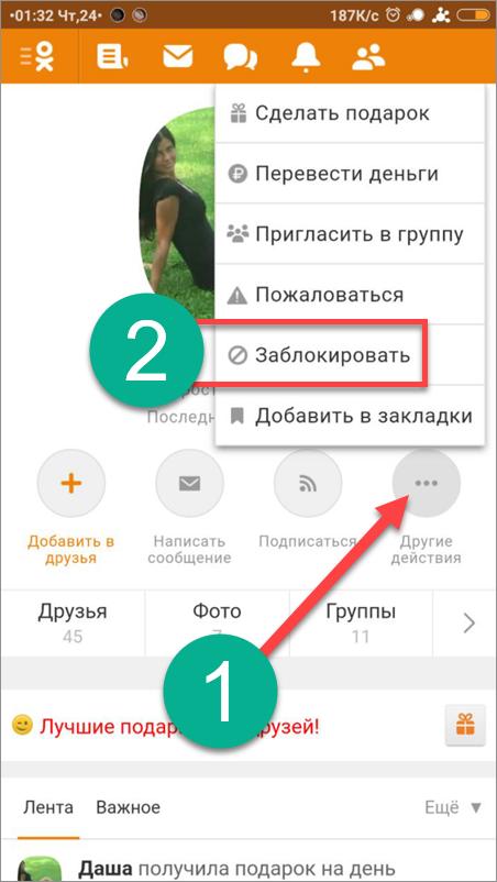 Блокировка в мобильной версии