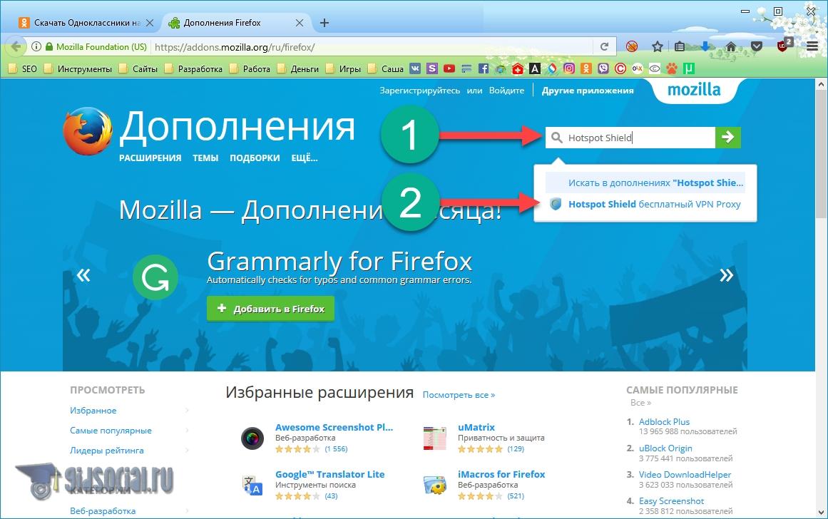 Поиск расширения в Firefox