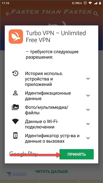 Принятие доступа VPN