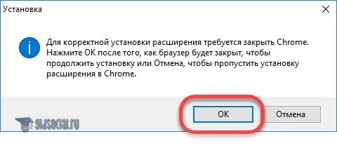 Требование закрыть браузер