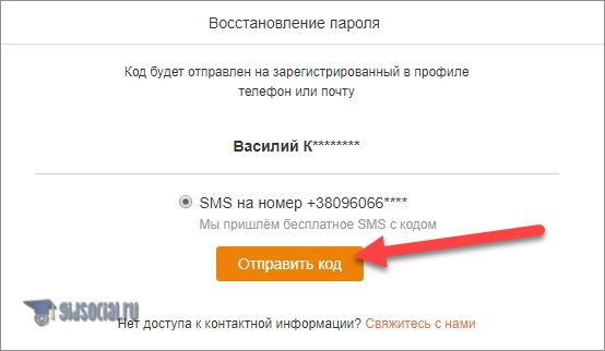 Восстановление по СМС-коду