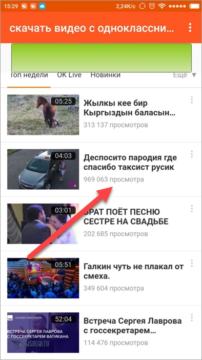 Все видео