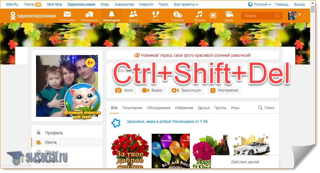 Ctrl+Shift+Del