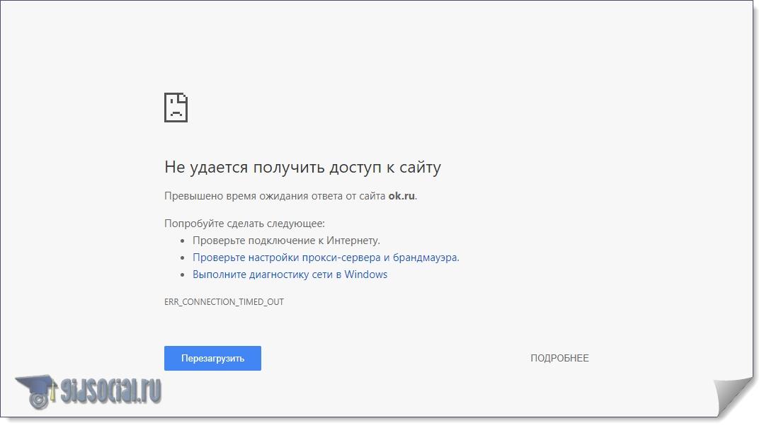 Доступ к сайту не получен