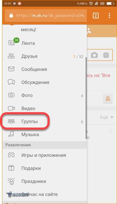 Группы моб. версии