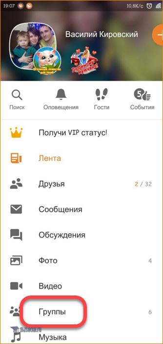 Группы приложения