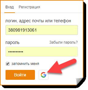 Кнопка Google