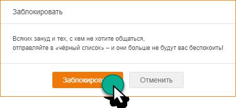 Кнопка Заблокировать