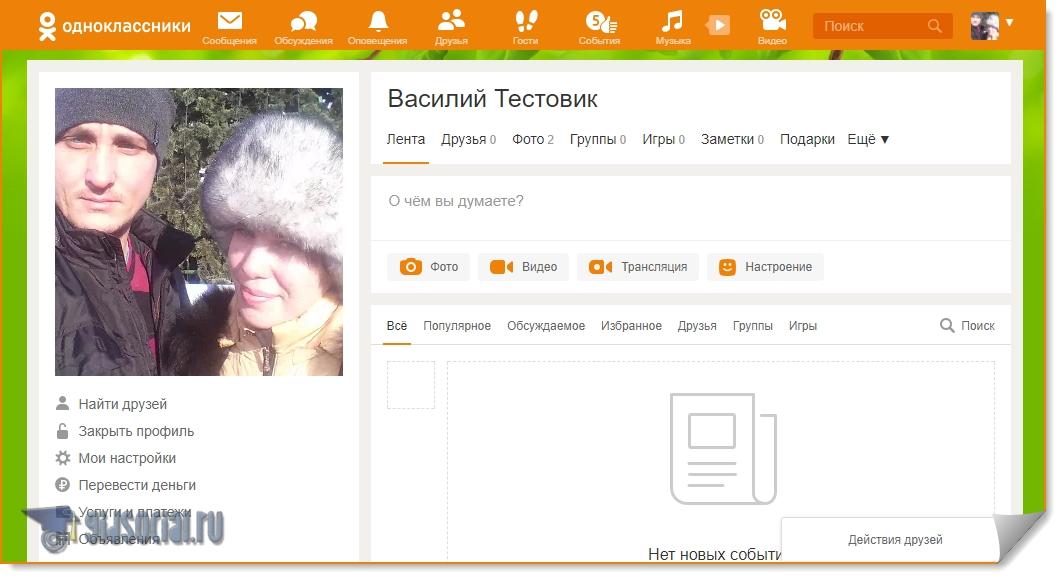 Моя страничка в Одноклассниках