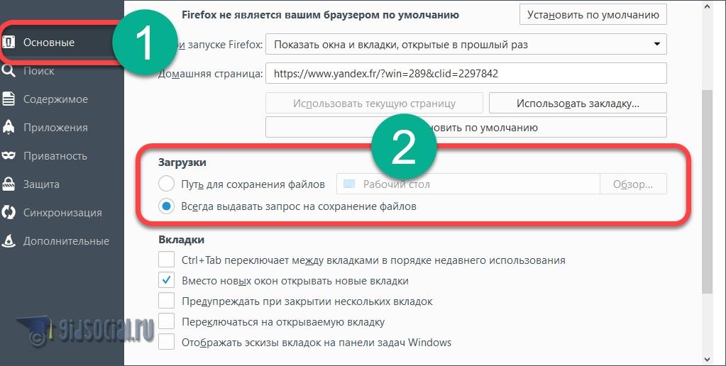 Настройки загрузок в Firefox