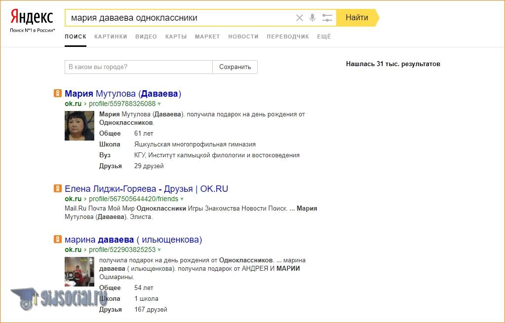 Поиск в Одноклассниках