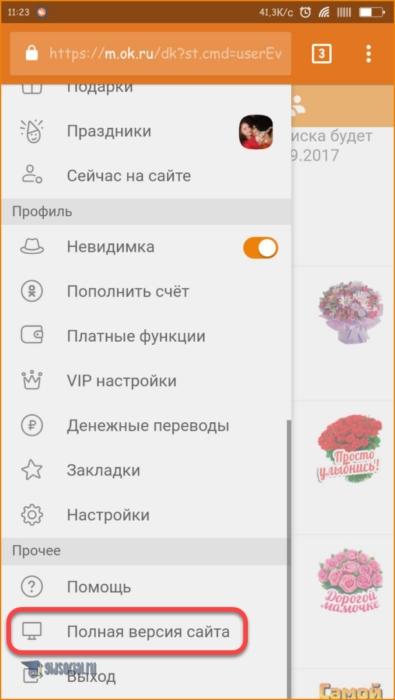 Как отключить «Все включено» в Одноклассниках