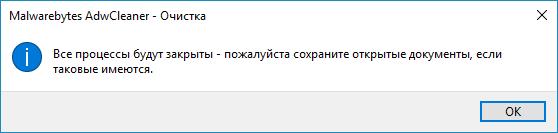 Предупреждение о закрытии программ