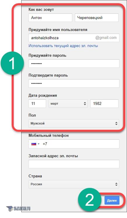 Регистрация в Google