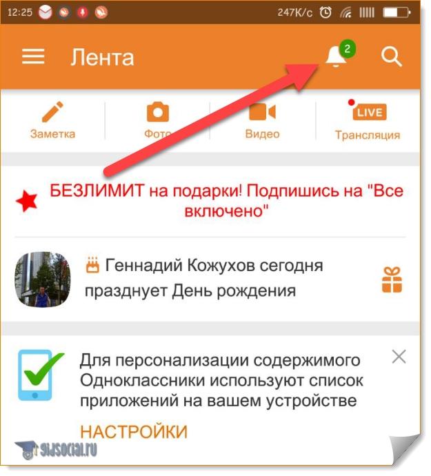 Уведомление в приложении