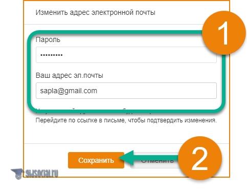 Ввод пароля и адреса