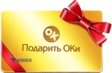 Как подарить ОКи в Одноклассниках