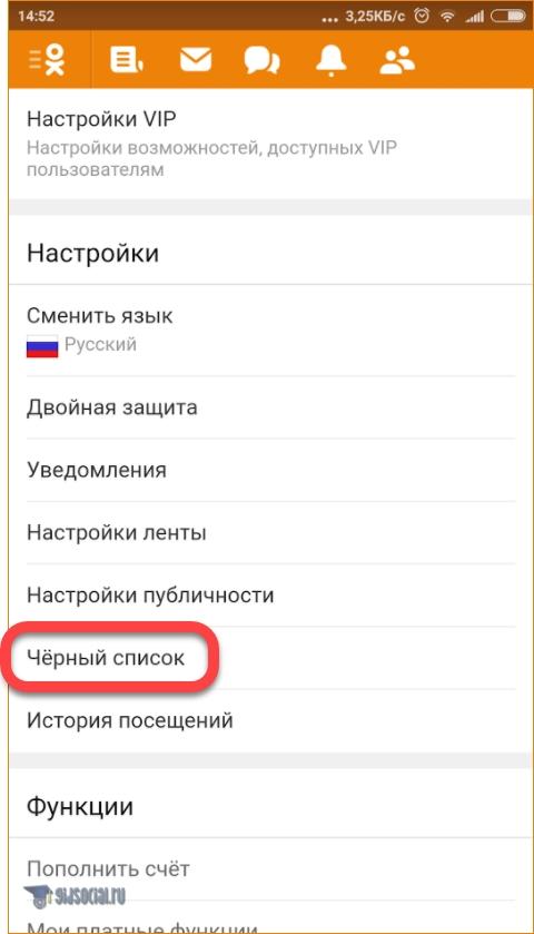 Черный список мобильной версии