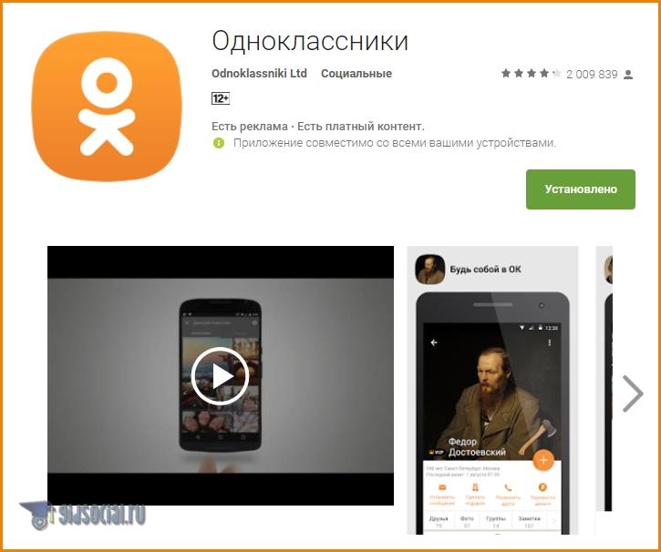 ОК в Google Play