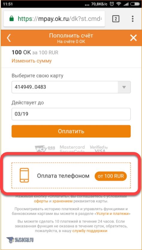 Оплата телефоном