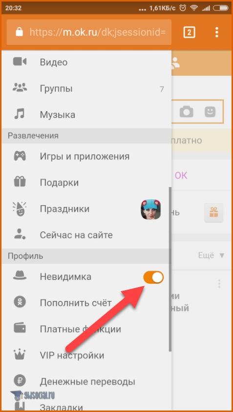 Отключение невидимки в мобильной версии