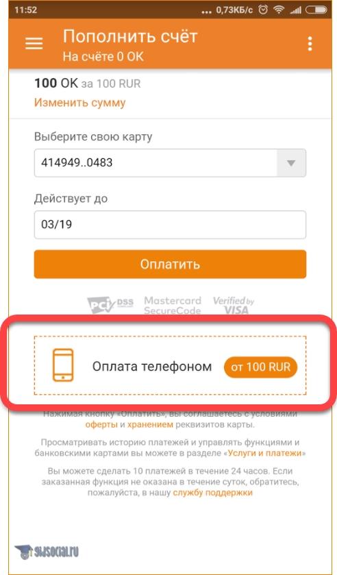 Платеж телефоном