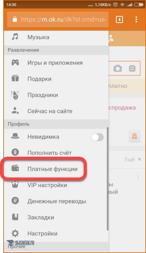 Платные функции мобильной версии