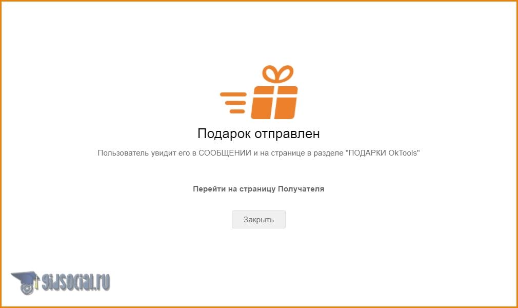 Подарок через OKtools отослан