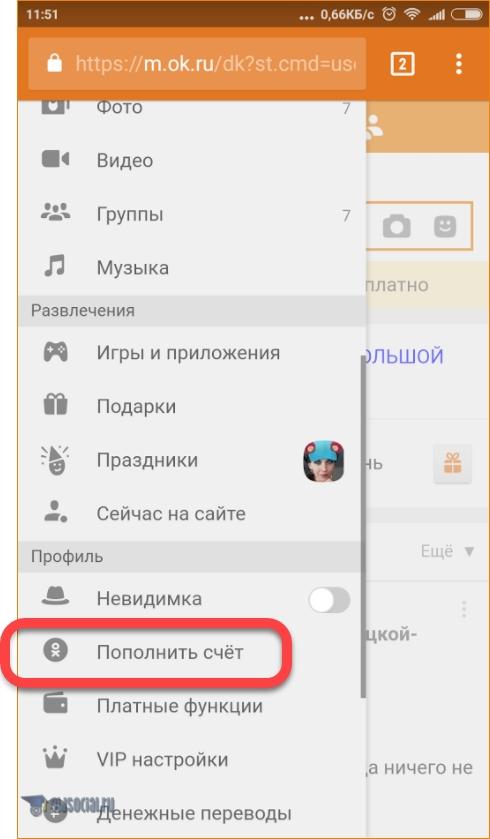 Пополнение счета в мобильной версии